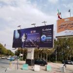 نمایشگاه بین المللی اصفهان 97