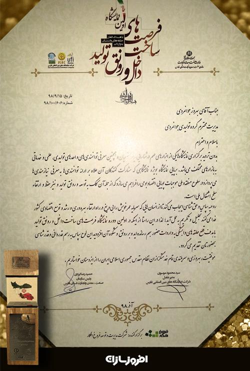 Shiraz Exibition certificate-2019