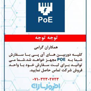 POE برای دوربین های آی پی