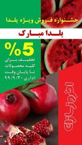 جشنواره فروش ویژه یلدا