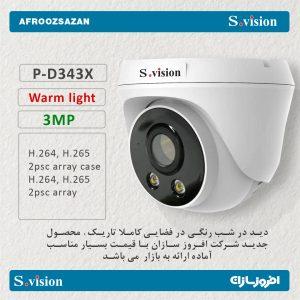 دوربین P-D343X محصول جدید افروزسازان
