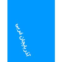 نقشه آذربایجان غربی